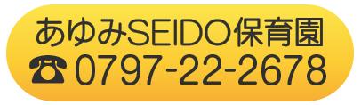 あゆみSEIDO保育園の電話番号